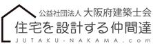 社団法人 大阪府建築士会 住宅を設計する仲間達
