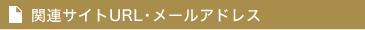 関連サイトURL・メールアドレス
